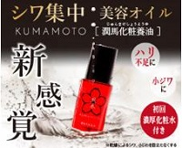 「潤馬化粧養油KUMAMOTO」