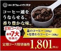 森のコーヒー定期コース