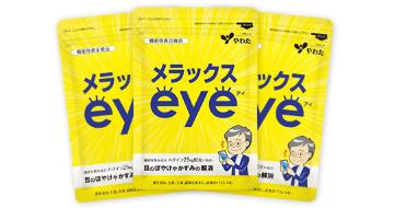 メラックスeye