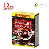 血圧が高めの方のファインコーヒー