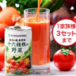 十六種類の野菜