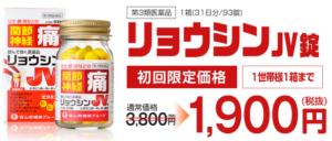 リョウシンJV錠2