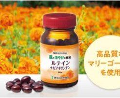 世田谷自然食品「ルテイン+ゼアキサンチン」