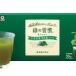 緑の習慣 青汁タイプ