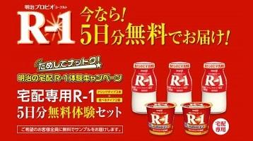 明治の宅配 R-1体験キャンペーン