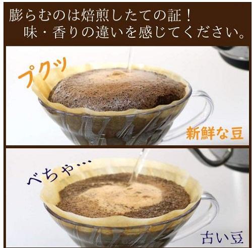 珈琲特急便古い豆
