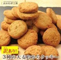 大麦おからクッキー