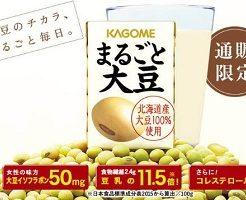 「まるごと大豆」