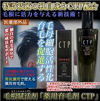 「薬用育毛剤CTP」