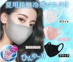 快適生活「洗える3D立体夏用マスク」