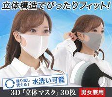 快適生活「3D立体マスク」