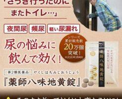 日本薬師堂 「薬師八味地黄錠」
