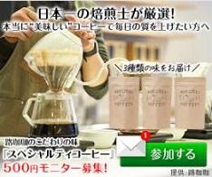 「スペシャルティコーヒー3種類コース」500円モニター小
