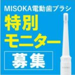 MISOKA「音波電動歯ブラシ」無料貸出モニター