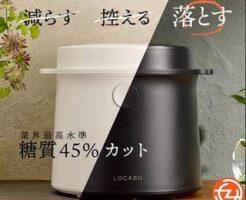 糖質カット炊飯器「LOCABO」