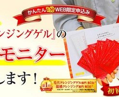 「マナラホットクレンジングゲル」100円モニター