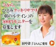 朝のルテイン&プラセンタ500円モニター