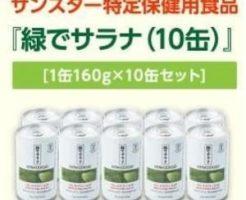 「緑でサラナ」10缶セット