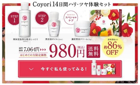 Coyoriトライアルセット86%OFF980円