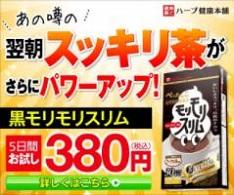黒モリモリスリム380円