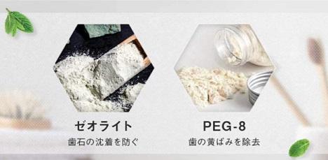 ホワイトニング歯磨き粉「オーラルル」薬用成分
