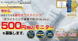 ホワイトニング歯磨き粉「オーラルル」500円モニター