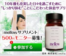 mellow「CBDサプリメント」
