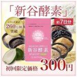 「新谷酵素」7日分300円