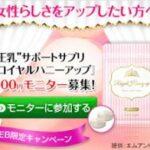 『ロイヤルハニーアップ』100円モニター