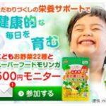 こども栄養サプリ「お野菜22種とモリンガ」