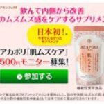 アカポリ『肌ムズケア』500円モニター