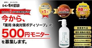 体臭対策ボディソープ「薬用からだまるごとデオ・ソープEX」500円モニター